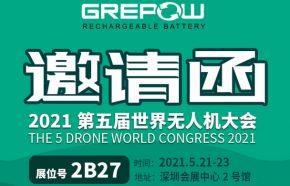 2021第六届深圳国际无人机展览会