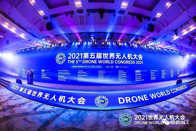 第五届世界无人机大会
