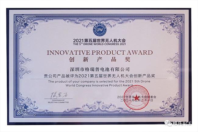 世界无人机大会创新产品奖