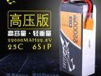Tattu无人机植保电池_22000mAh 25C 22.8V 高压版