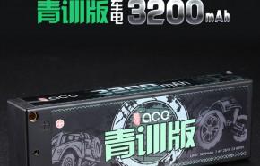 格氏青训版车电 LIPO 3200mAh 7.4V