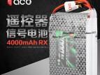 LIPO 4000mAh 1C 7.4V RX 航模遥控器/接收机用电池