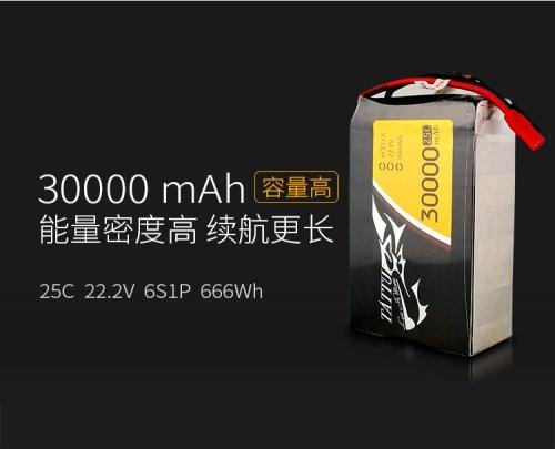 Tattu无人机航拍电池30000mAh