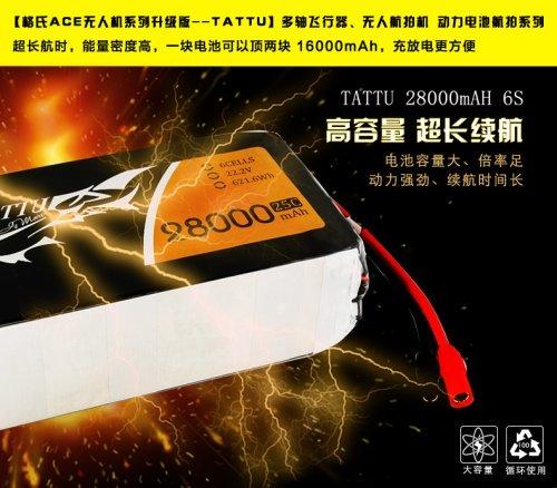 tattu无人机航拍电池优势图片