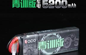 5200mAh 车模锂电池 格氏青训版车电