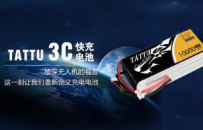 TATTU 3C快充电池,植保无人机的福音!