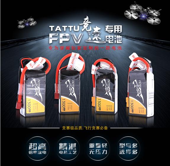 TATTU FPV竞速专用电池
