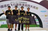 TATTU FPV耀眼中国遥控飞行器竞速巡回大奖赛成都赛