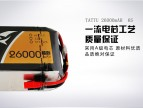 Tattu 植保无人机电池 26000mAh  25C 22.2V 高倍率高容量锂电池通用版