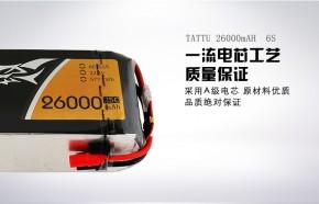 Tattu 26000mAh 25C 22.2V 通用无人机电池