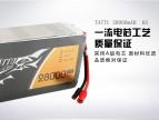 Tattu 28000mAh 25C 22.2V 航拍无人机植保机锂电池通用版