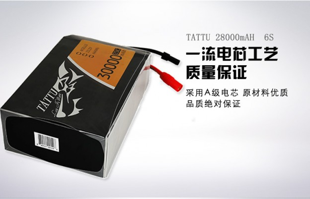 Tattu 30000mAh 25C 22.2V 通用无人机电池