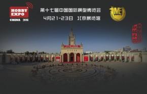 2016年第十七届中国国际模型博览会四月在京开幕