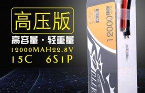 12000mAh高压版植保无人机电池_TATTU