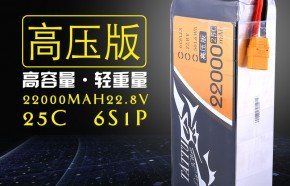 22000mAh植保无人机电池-TATTU高压版